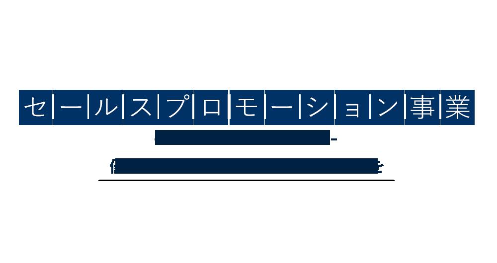 セールスプロモーション事業 優れた販売力で総合的な売上貢献を